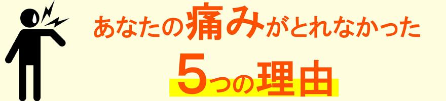 痛みの5つの理由